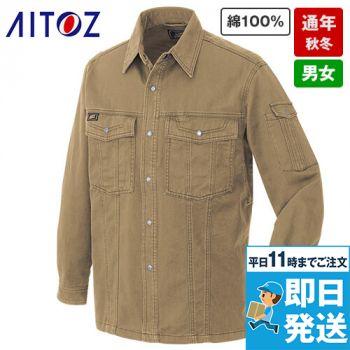 AZ6545 アイトス 綿100%長袖ワークシャツ 秋冬・通年