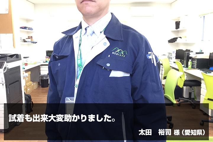 太田 裕司 様からの声の写真