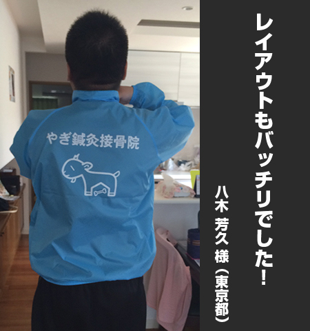 八木 芳久  様からの声の写真