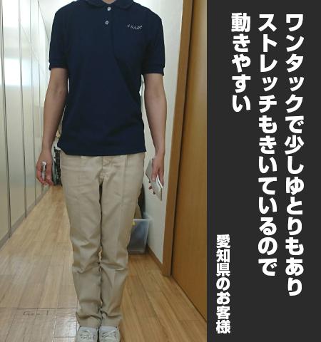 愛知県のお客 様からの声の写真
