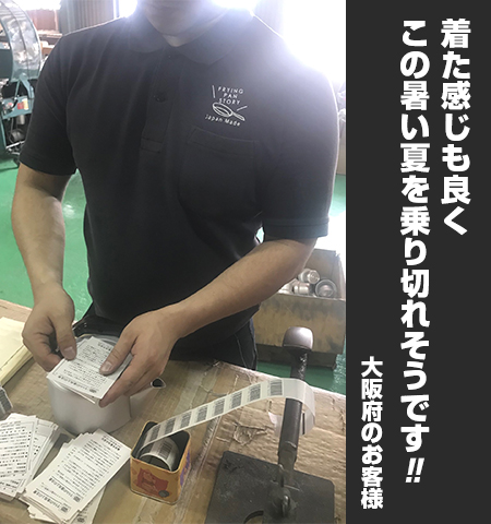 藤田金属 様からの声の写真