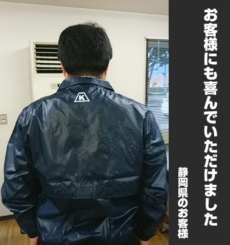 静岡県のお客 様からの声の写真