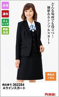 AS2284 BONMAX/リアン Aラインスカート