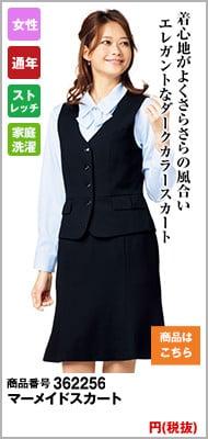 AS2256 BONMAX/フローラ マーメイドスカート