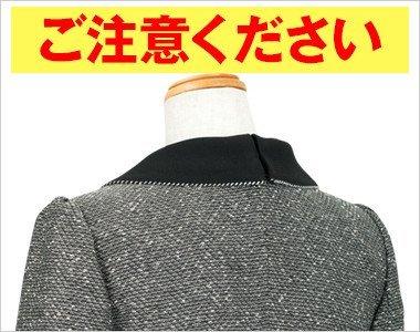 後ろの襟は内側に着用しているワンピースとなります、ご注意ください。
