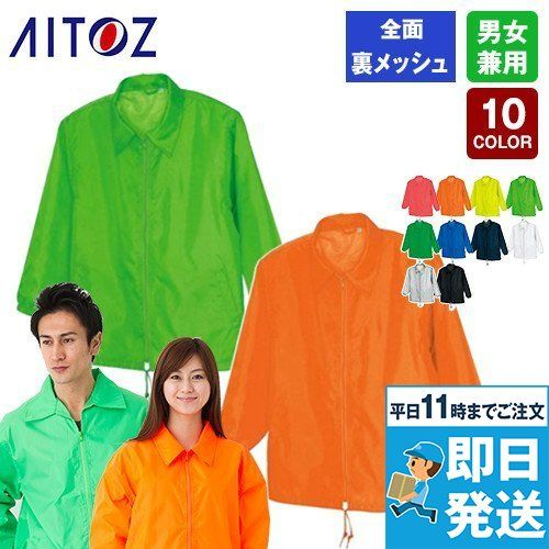 AZ50101 アイトス 裏メッシュジャケット(男女兼用)