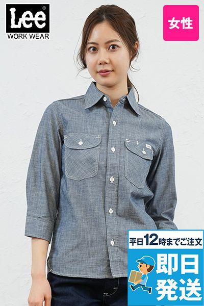 LCS43004 Lee シャンブレーシャツ/七分袖(女性用)