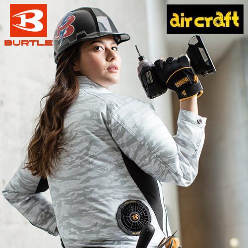 AC111PSET-K バートル エアークラフト 長袖ブルゾン(男女兼用) 綿100%