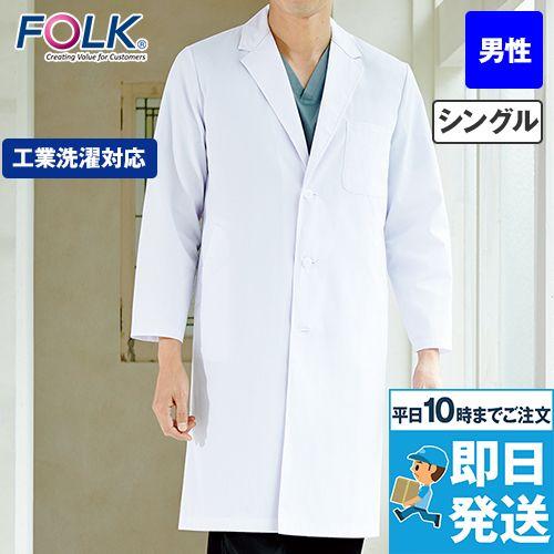 1530PO FOLK(フォーク) メンズ診察衣シングル(男性用)