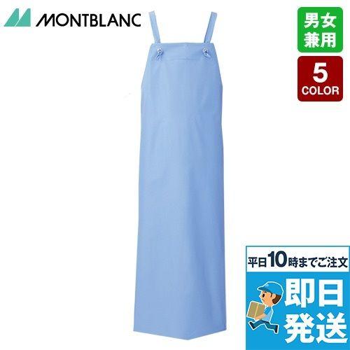 5-481 482 483 484 485 MONTBLANC 防水エプロン(男女兼用)