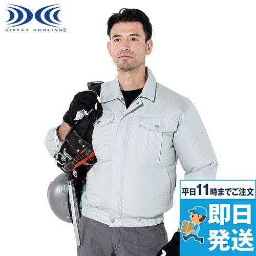KU90540SET 空調服セット 長袖ブルゾン ポリ100%