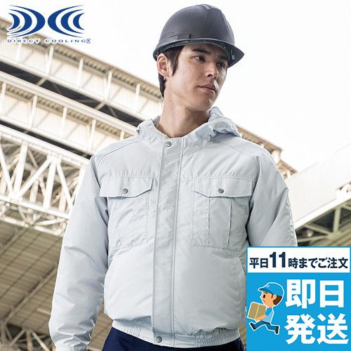 KU90810SET 空調服セット 長袖ブルゾン(フード付き) ポリ100%