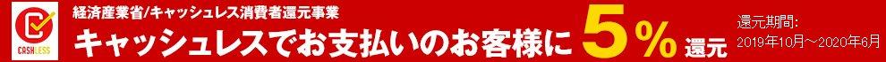 経済産業省・キャッシュレス消費者還元事業によるキャッシュレスでのお支払いのお客様に5%還元