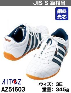 スポーツブランドのスニーカーテイストなセーフティシューズAZ51603