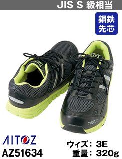 屈曲性に優れた靴底でしゃがんだときに疲れにくいシューズAZ51634