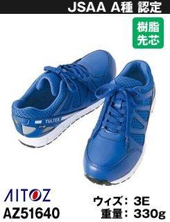 樹脂先芯で撥水メッシュの安全靴・アイトス AZ-51640