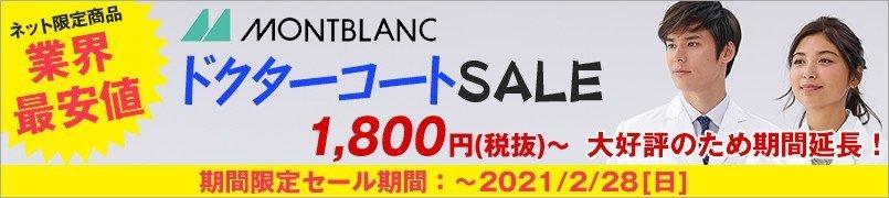 ネット限定商品 業界最安値 モンブランのドクターコートセール 1780円(税抜)~