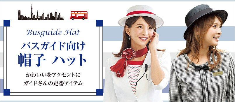バスガイド向け制服 帽子