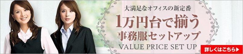 1万円台の事務服セットアップ特集