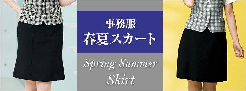 春夏用スカート事務服