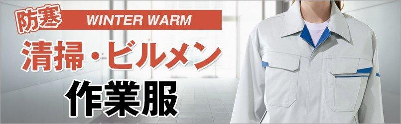 清掃・ビルメン作業服 防寒