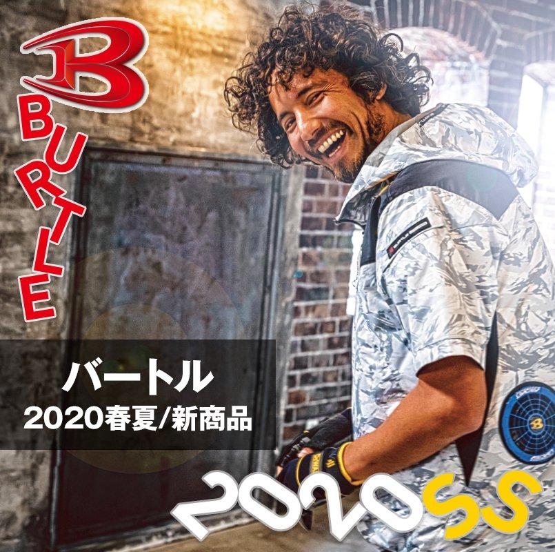 バートル作業服 2020春夏新商品