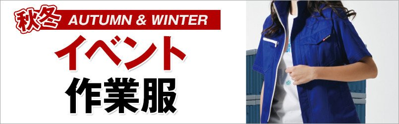 イベント作業服 秋冬