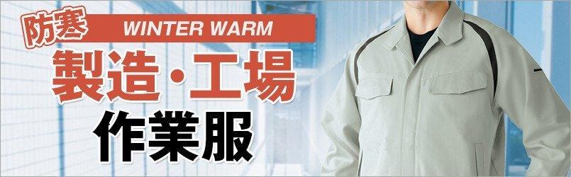 製造・工場作業服 防寒