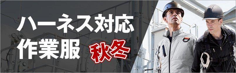 フルハーネス対応作業服・秋冬