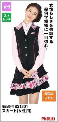 LSKL1301 スカート(女性用)