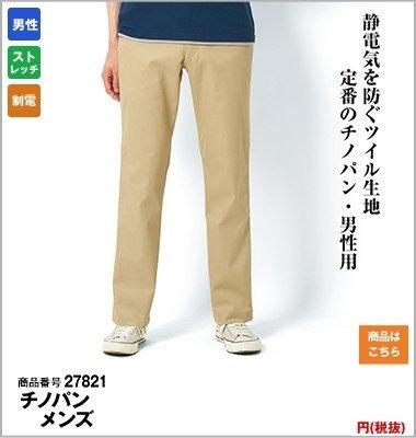 ストレッチ チノパン(男性用)