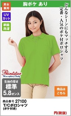 8c05ea9c5dd21 黄緑ポロシャツの通販 ユニフォームタウン
