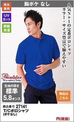 男女兼用の定番のブルーポロシャツ