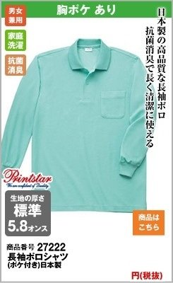 日本製の長袖ポロ