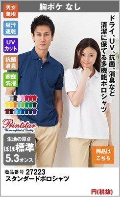 Printstarの高品質スタンダードポロシャツ