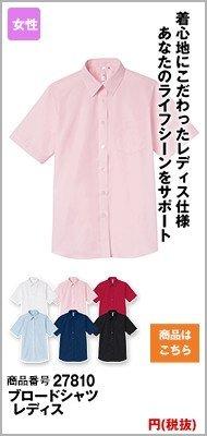 レディースの半袖ワイシャツ