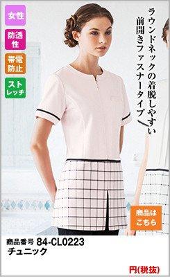 襟元のフリルが可愛いデザイン