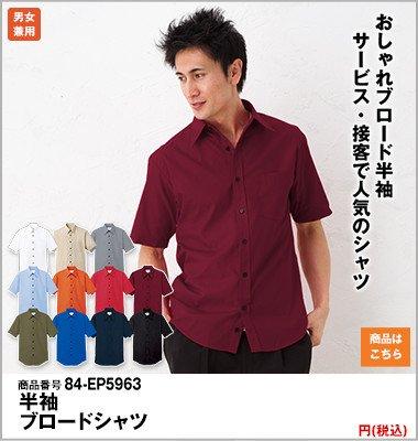 半袖のワイン色シャツ