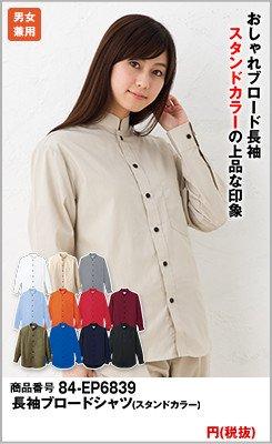 スタンドカラーのベージュシャツ