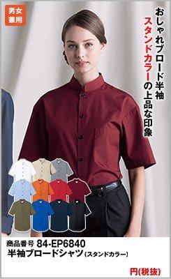 半袖のスタンドカラー