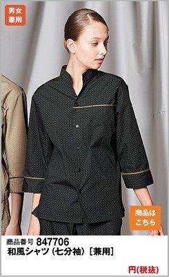 男女兼用の柄入り和風シャツ