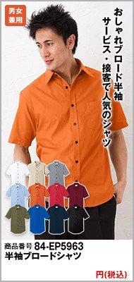 半袖のオレンジ