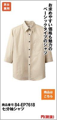 七分袖のデザイン