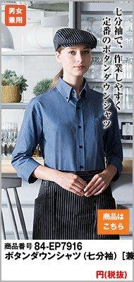 ボタンダウンシャツ(七分袖)