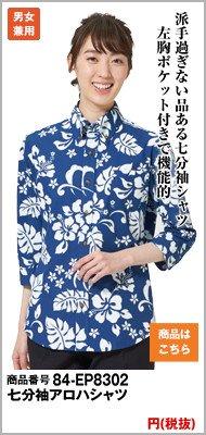 EP8302 七分袖アロハシャツ(男女兼用)