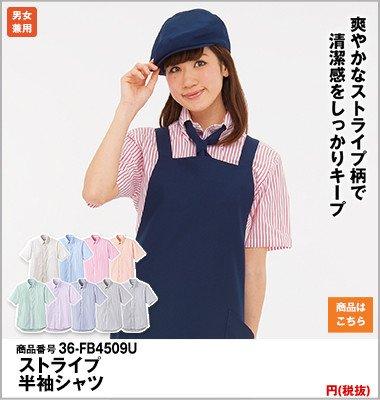 定番のストライプ半袖ワイシャツ