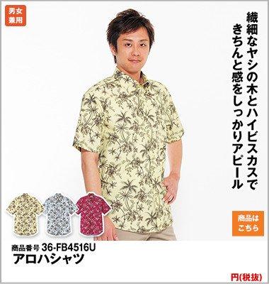 ボタンダウンの黄色シャツ