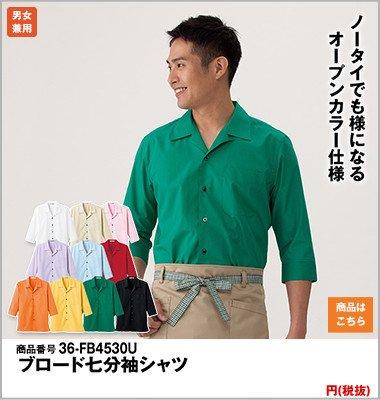 七分袖の開襟シャツ
