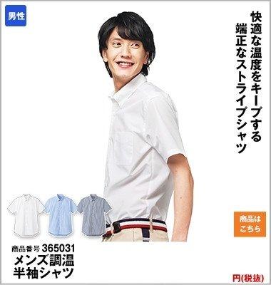 メンズ向け調温半袖ワイシャツ