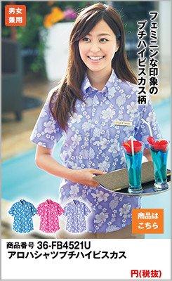 ハイビス柄の激安ワイシャツ